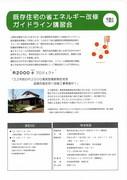 既存住宅の省エネルギー改修ガイドライン講習会.jpg
