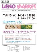 UENOマーケット_3.jpg